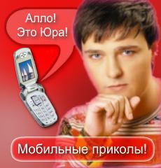 Заказать на мобильный поздравления